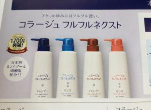 コラージュフルフル泡石鹸商品カタログ2